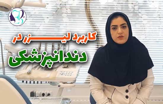 توضیحات دکتر سمیه ابراهیم گل درباره مزایای لیزر در دندانپزشکی